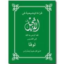 Saudi Arabian Sheiks Legally Importing Bibles